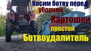Ботвоудалитель - ботвосбивалка - косилка - мульчер к трактору Т-25