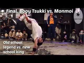 Final. Bboy Tsukki vs. Bboy Monmoi. Japan's dopest kid vs. old school legend battle. 神戸でバトル.
