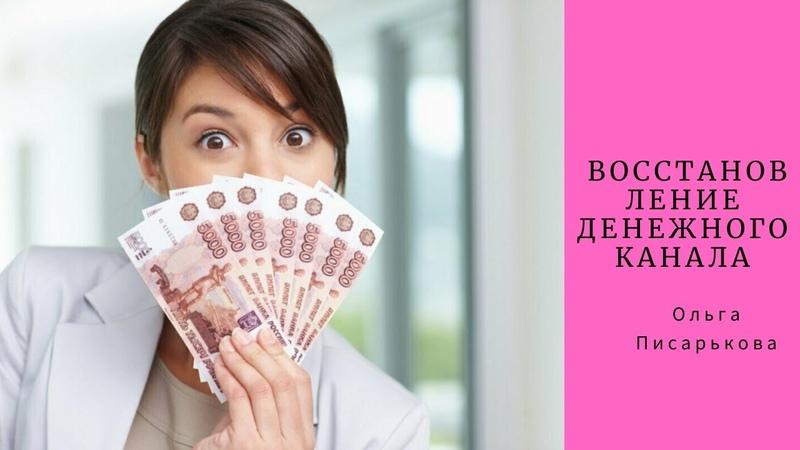 Экстренное восстановление денежного канала ОльгаПисарькова