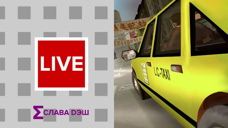 Таксист Портланд Прохождение Grand Theft Auto III на 100% LIVE