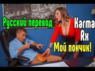 Karma Rx большие сиськи big tits [Трах, all sex, porn, big tits, Milf, инцест, порно blowjob brazzers секс анальное секс
