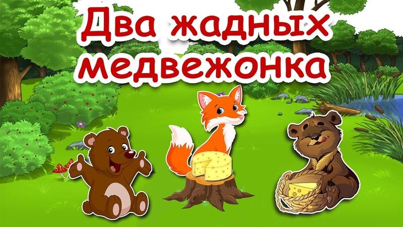 Два жадных медвежонка Русская народная сказка Аудиосказка для детей