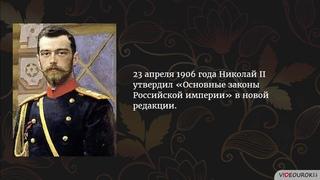 41 Перв росс рев ция Полит реф мы 1905–1907 годов