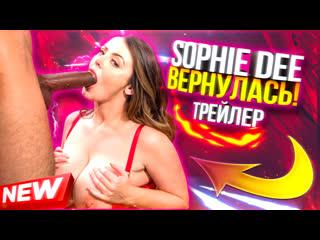 {трейлер} sophie dee вернулась [hooters] (porn, hd, big ass, brunette, big tits, vixen, blowjob, milf, fat, sex, порно, секс)