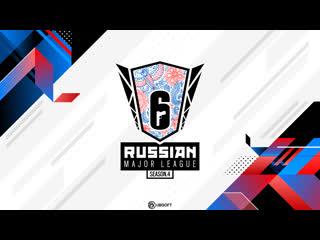 Russian Major League  Season 4 | Пятая неделя  День #2