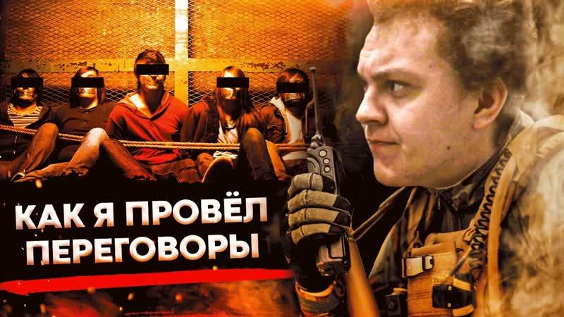 Юрий Хованский КАК Я РАБОТАЛ ПЕРЕГОВОРЩИКОМ