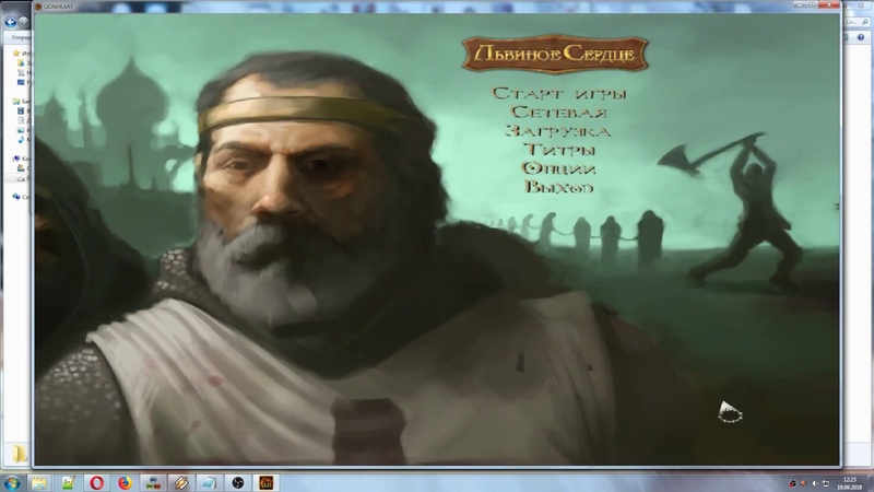 Cheat game Lionheart - Legacy of the Crusader (чит)