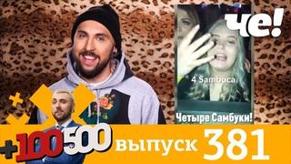 +100500   Выпуск 381