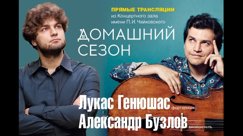 Домашний сезон. Трансляция из Концертного зала Чайковского