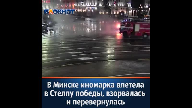 В Минске иномарка влетела в Стеллу победы взорвалась и перевернулась