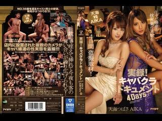 AIKA, Amami Tsubasa IPZ-713 Хентай Аниме Hentai Anime Big Tits Milf Японское порно Incest Инцест Japanese Porn Asian Girls