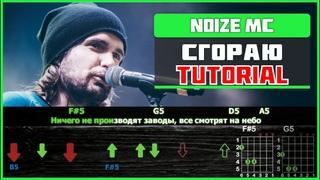 Noize MC - Сгораю   На гитаре   Acoustic cover
