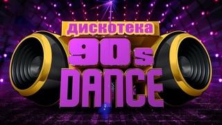ДИСКОТЕКА 80 х 90 х ✰ супердискотека 70-80-90х ✰ Избранные песни от 80-х до 90-х годов ✰140