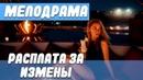 СИЛЬНАЯ ПРЕМЬЕРА Расплата за измены Русские мелодрамы новинки