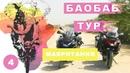 Баобаб тур. Мавритания. Мое большое путешествие на мотоцикле по Африке 4