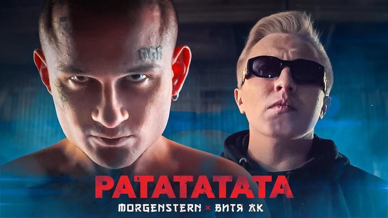 MORGENSHTERN Витя АК РАТАТАТАТА Премьера Клипа 2020