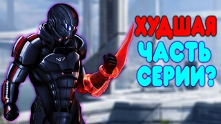 [2] БАЛДЕЖНОЕ ПРОХОЖДЕНИЕ Mass Effect 3  (Legendary Edition)