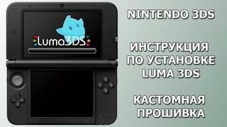 Установка Luma 3DS на Nintendo 3DS. Прошей и играй!