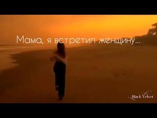 Мама, я встретил женщину... | Автор стихотворения: Елизавета Печёнкина
