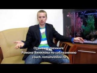 Отзывы парней о тренинге Романа Винилова