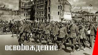 Освобождение (1940) документальный фильм