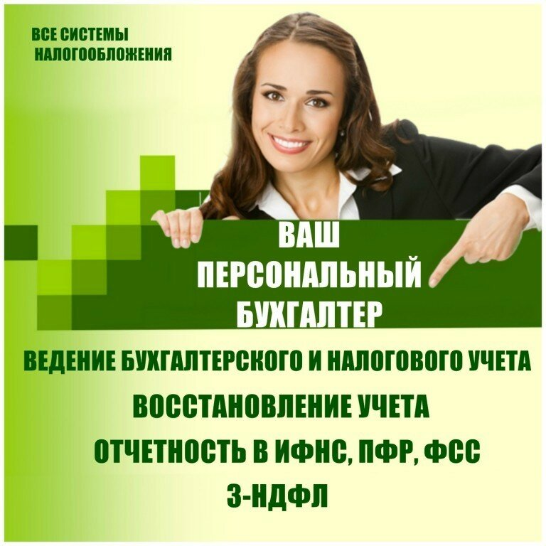 Услуги бухгалтера нефтекамск обязанности бухгалтера в торговой организации