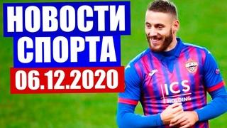 Новости спорта за  г. Биатлон, российская футбольная премьер лига, фигурное катание.