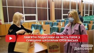 Пам'ятні подарунки на честь Героя з Сумщини школярам Слов'янська