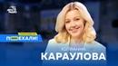 Юлианна Караулова премьера песни Винчестер, почему отказалась от няни, возвращение в шоу-бизнес