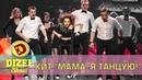"""Хит """"Мама, я танцую!"""" мегадэнс от """"девчонок-дизелей"""" Дизель cтудио"""