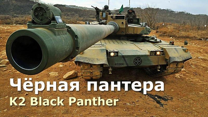 К2 Чёрная пантера Южная Корея