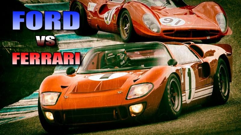 ФОРД против ФЕРРАРИ - Реальная История FORD GT40 на Ле Мане 24
