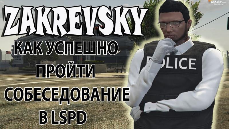 Zakrevsky гайд как успешно пройти собеседование набор устроиться на работу в полицию LSPD GTA5 RP