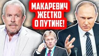 МАКАРЕВИЧ ЖЕСТКО О ПУТИНСКОЙ РОССИИ! ВОВА: ЧТО ТЫ СДЕЛАЛ С МОЕЙ РОДИНОЙ? МУЗЫКАНТ ПОДДЕРЖАЛ АЛЕКСЕЯ!