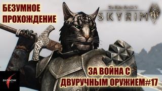 TES V: Skyrim. Безумное прохождение за каджита двуручника. Кровь и честь. Очистительная месть#17