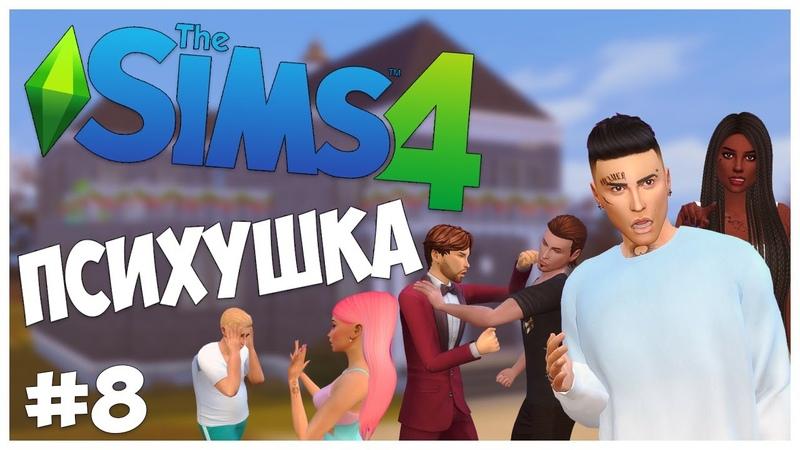 ДЖЕЙМС ДОСТОИН ОСКАРА The Sims 4 Челлендж ПСИХУШКА