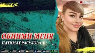 Патимат Расулова-Обними меня (Cover Version)