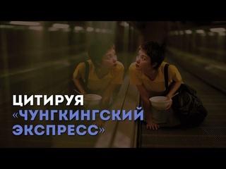 Цитируя «Чунгкингский экспресс» В. Карвая / «Киноведы» # 58