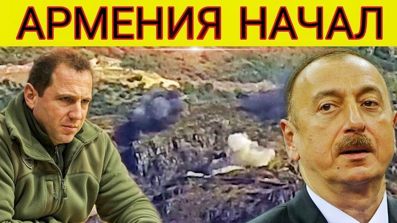 СРОЧНО Прямо Сейчас Армения уничтожает Азербайджанские Позиции ВИДЕО