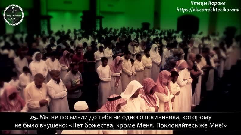 Абу Аус - Сура 21 аль-Анбияъ (Пророки), аяты (25-35)