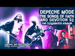 Depeche Mode - The Songs Of Faith And Devotion 1993 как создавали альбом