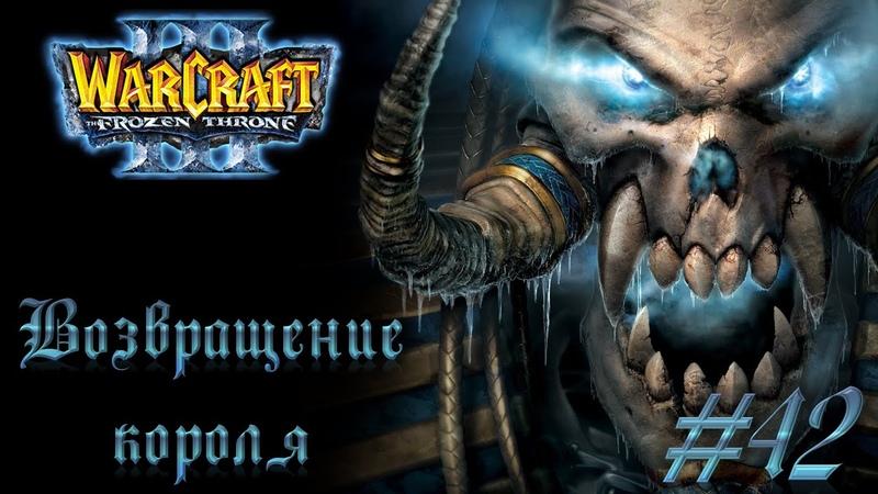 Warcraft 3 Повелитель Тьмы 42 Возвращение короля
