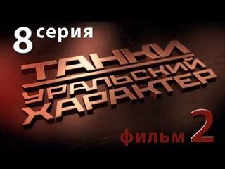 Танки. Уральский характер. 8-я серия. Фильм 2-й.