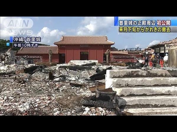 首里城火災の現場を初公開 今後は一般客も可能に(20/02/04)