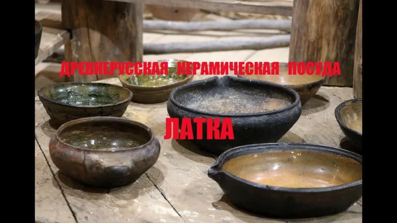 Древнерусская керамическая посуда Латка