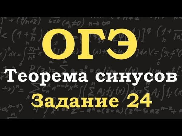 ОГЭ по математике. Задание 24. Теорема синусов. Радиус описанной окружности.