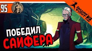 💥ПОБЕДИЛ БОССА САЙФЕРА ⚜️ Shadow Fight 2 (Шадоу файт 2) Прохождение