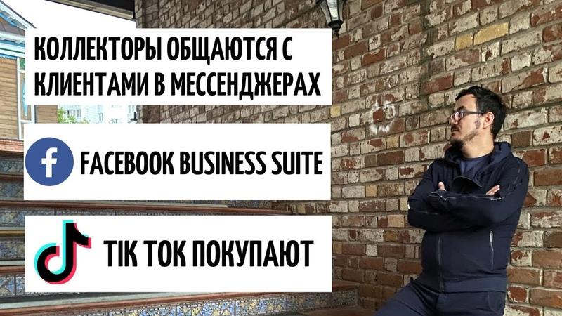 Facebook Business Suite Видеозвонки в Вконтакте без ограничений ТикТок покупают