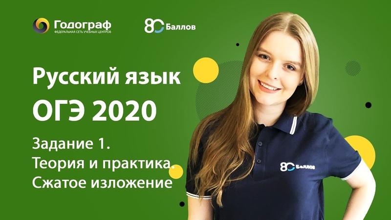 ОГЭ Русский язык 2019 Задание 1 Теория и практика Сжатое изложение