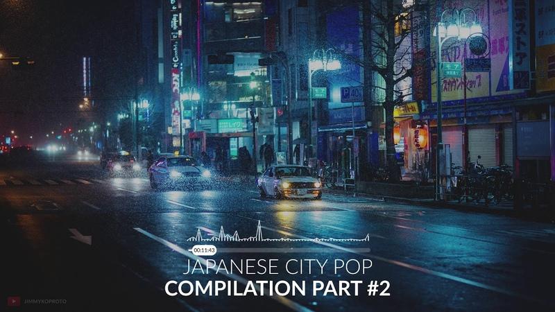 𝙹 𝙰 𝙿 𝙰 𝙽 𝙴 𝚂 𝙴  シティーポップ  City PopFunk 𝙰 𝙾 𝚁 Compilation  パート 2